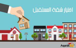إختيار شقة المستقبل