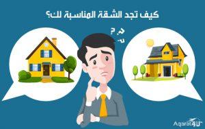 كيف تجد الشقة المناسبة لك؟