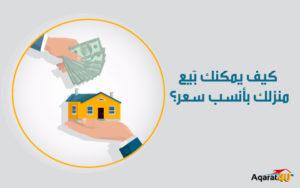 كيف يمكنك بَيع منزلك بأنسب سعر؟