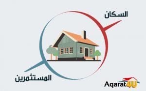 الإستثمار العقاري وإحتياجات السكن