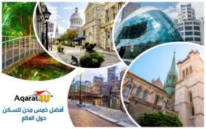 أفضل خمس مدن للسكن حول العالم