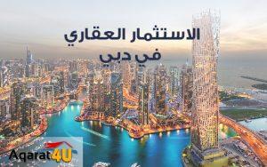 الإستثمار العقاري في دبي