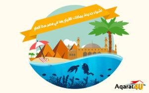 أشياء جديدة يمكنك القيام بها في مصر هذا العام