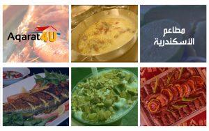 تعرف على أشهر مطاعم الإسكندرية