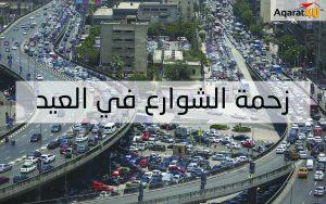 تجنب هذه الشوارع في إجازة العيد هذا العام