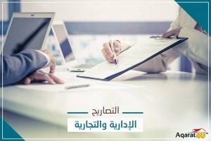 كيفية استخراج رخصة مزاولة نشاط تجاري